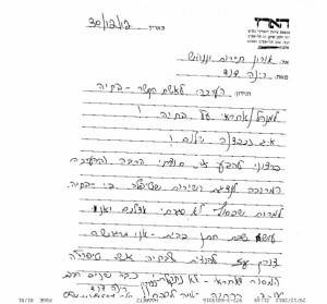 רינה דוד תל אביב